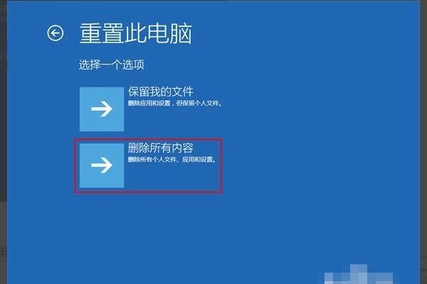 笔记本电脑蓝屏重启怎么回事(解决Win10蓝屏重启开不了机)(7)