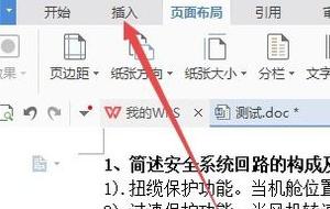 装订线在左侧怎么设置(wps装订线设置方法)(5)
