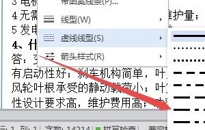装订线在左侧怎么设置(wps装订线设置方法)(7)