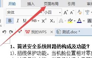 装订线在左侧怎么设置(wps装订线设置方法)(1)