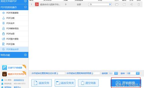 pdf怎么添加水印(一分钟教你PDF文档添加水印)(4)
