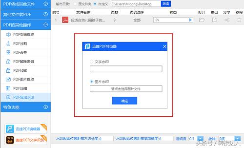 pdf怎么添加水印(一分钟教你PDF文档添加水印)(3)