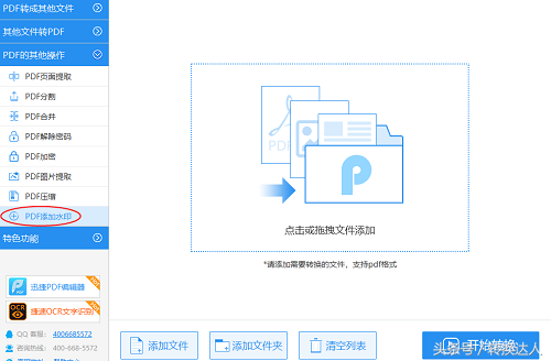 pdf怎么添加水印(一分钟教你PDF文档添加水印)(1)