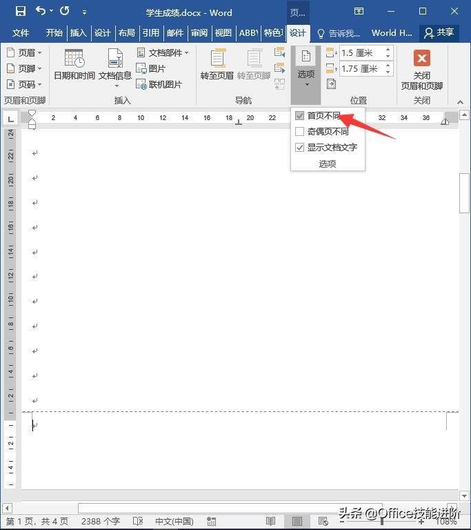 页码怎么从第二页开始(word从第二页开始编页码方法)(3)
