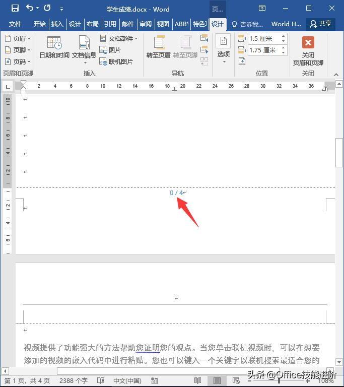 页码怎么从第二页开始(word从第二页开始编页码方法)(2)