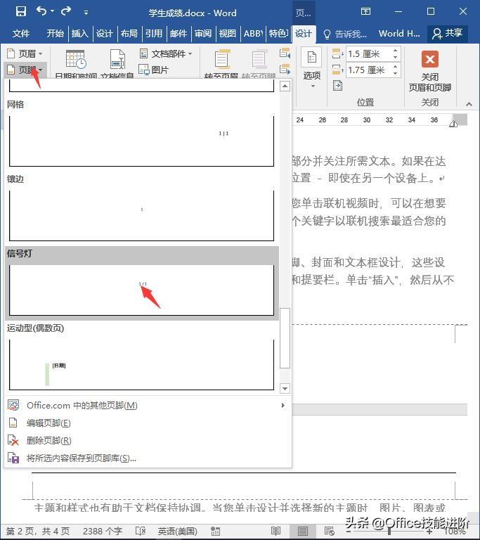 页码怎么从第二页开始(word从第二页开始编页码方法)(1)