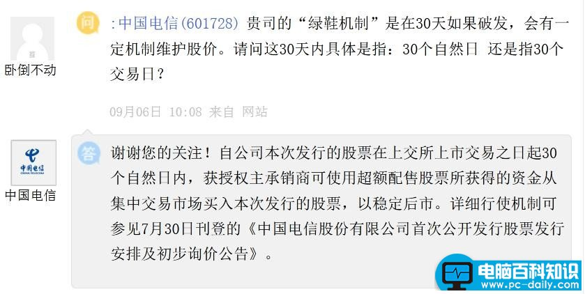 """中国电信""""出大招""""自救!绿鞋机制到期,控股股东拟增持不少于40亿"""