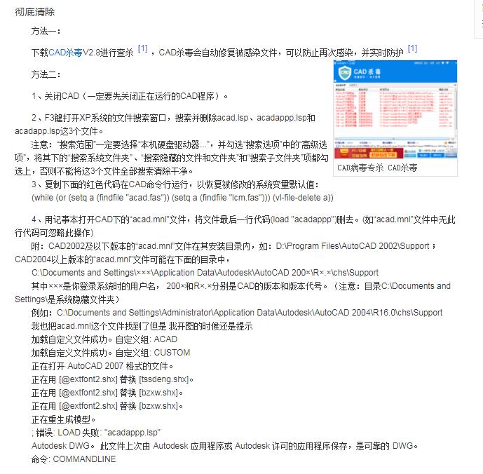筑原cad病毒专杀(cad病毒解决办法)(8)