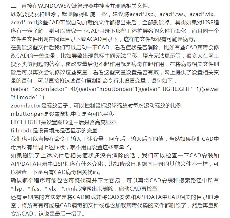 筑原cad病毒专杀(cad病毒解决办法)(7)