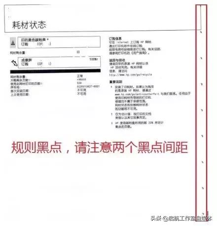 打印机打印出来有黑条怎么回事(打印出现重影黑边怎么维修)(7)