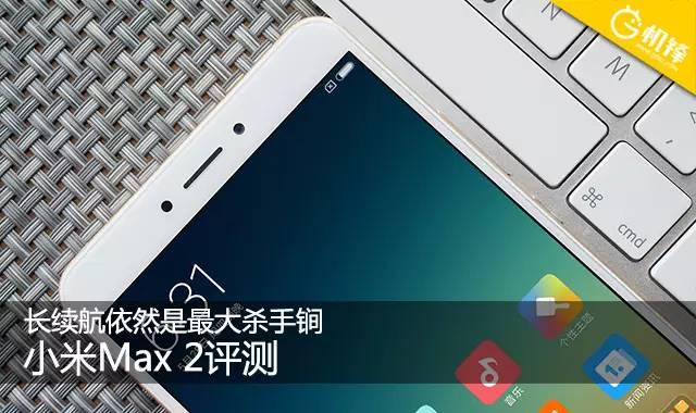 小米max2跑分安兔兔(小米max2详细评测)(1)