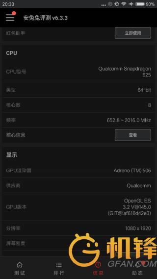 小米max2跑分安兔兔(小米max2详细评测)(27)