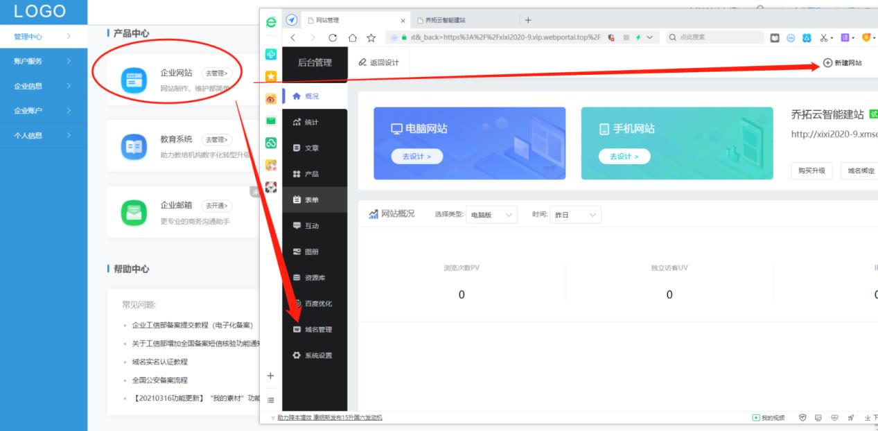 网站开发平台有哪些(快速开发一个自己的网站)(4)