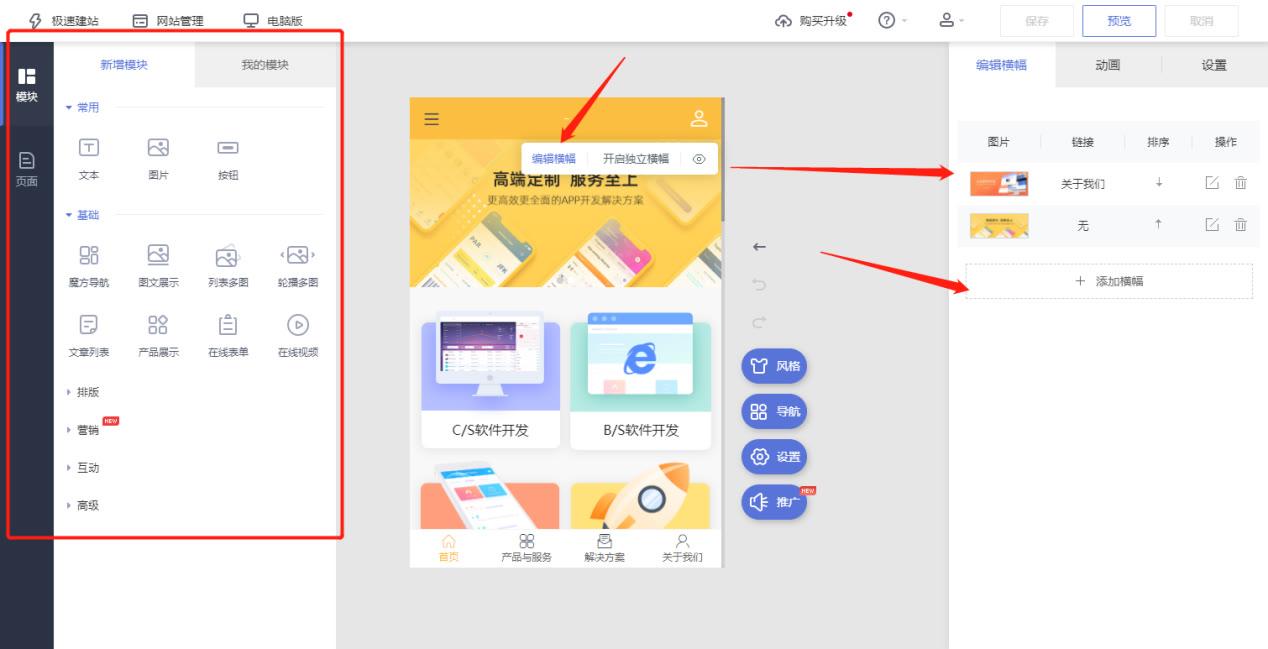 网站开发平台有哪些(快速开发一个自己的网站)(7)