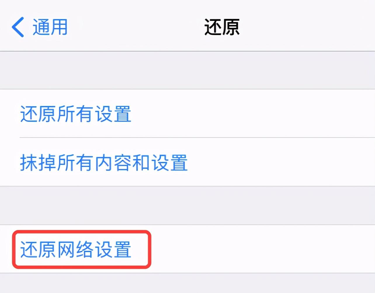 苹果wifi打不开怎么办(iphone突然用不了wi-fi怎么回事)(5)