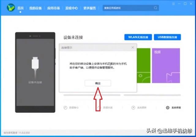 华为手机删除的照片如何恢复(华为手机怎样恢复手机备份的数据)(5)