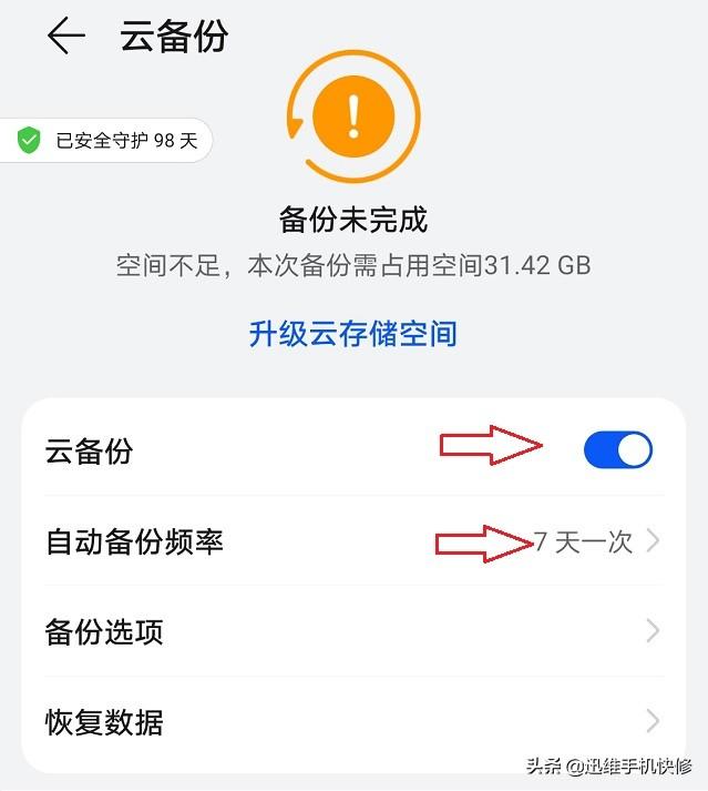 华为手机删除的照片如何恢复(华为手机怎样恢复手机备份的数据)(3)
