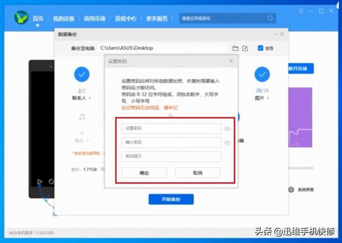 华为手机删除的照片如何恢复(华为手机怎样恢复手机备份的数据)(7)
