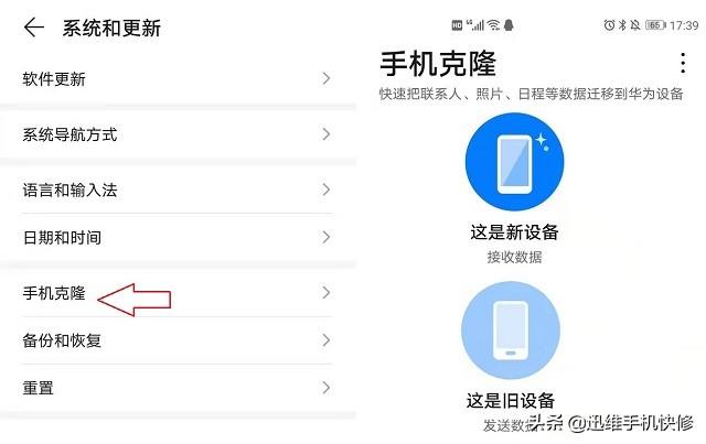华为手机删除的照片如何恢复(华为手机怎样恢复手机备份的数据)(8)