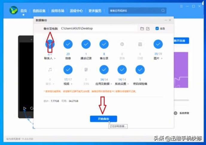 华为手机删除的照片如何恢复(华为手机怎样恢复手机备份的数据)(6)