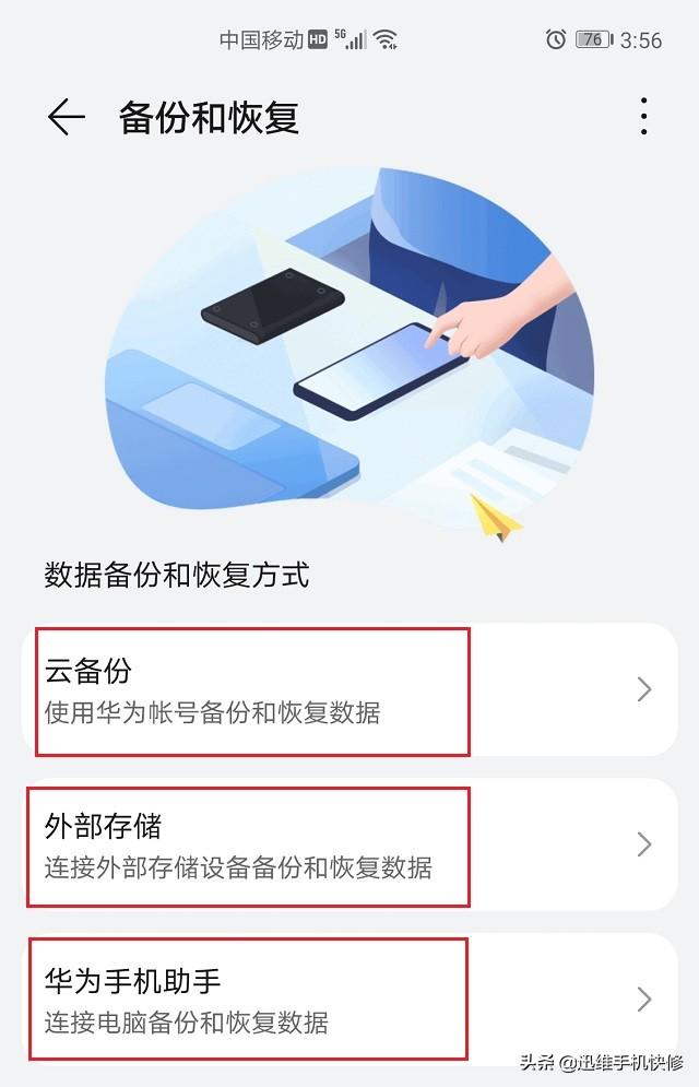 华为手机删除的照片如何恢复(华为手机怎样恢复手机备份的数据)(2)