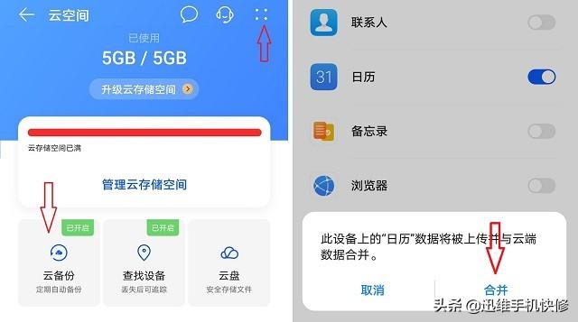 华为手机删除的照片如何恢复(华为手机怎样恢复手机备份的数据)(4)