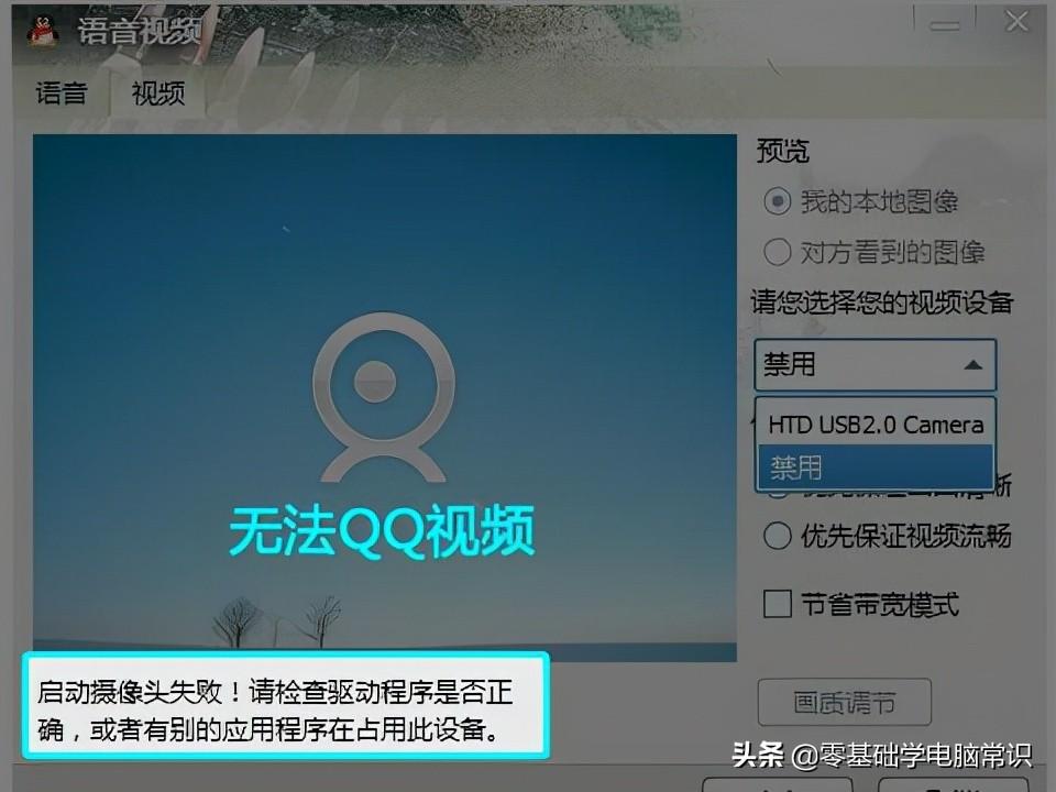 苹果电脑摄像头怎么打开(电脑摄像头打不开怎么回事)(1)