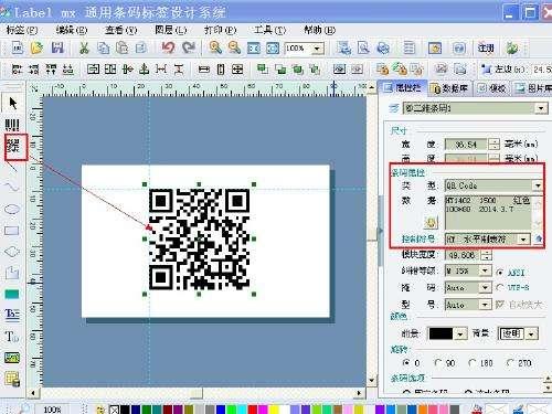 条码打印软件使用教程(免费条码打印软件哪个好用)(8)