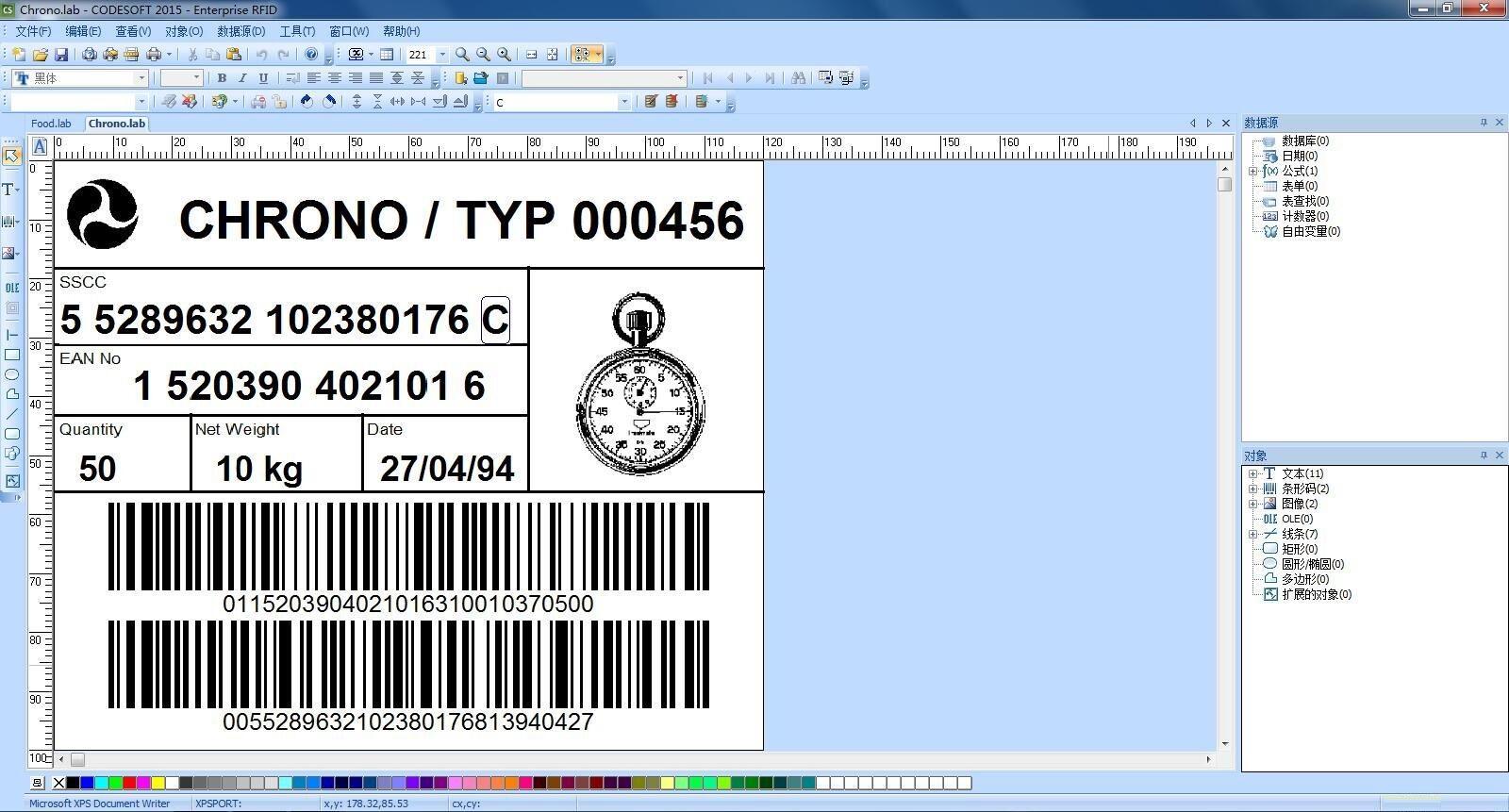 条码打印软件使用教程(免费条码打印软件哪个好用)(3)