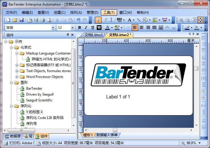 条码打印软件使用教程(免费条码打印软件哪个好用)(4)