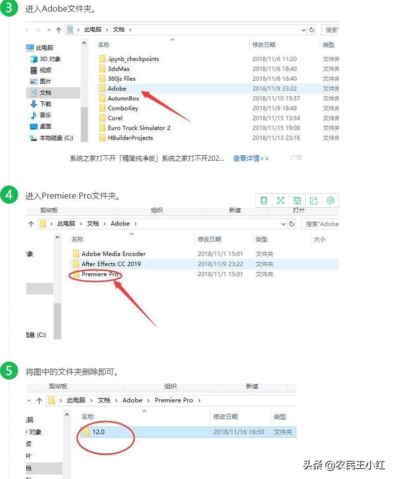 pr软件打不开是什么原因(pr突然打不开了怎么办)(1)
