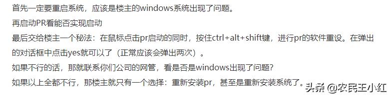 pr软件打不开是什么原因(pr突然打不开了怎么办)(3)