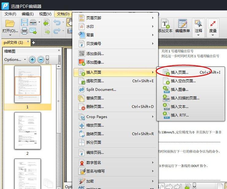 怎么把两个pdf合并成一个(如何将两个pdf文件合并成一个)(2)