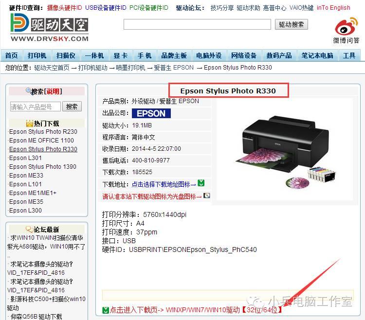 打印机安装驱动教程(打印机怎么在电脑上装上驱动)(4)