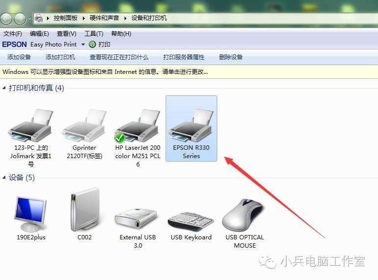 打印机安装驱动教程(打印机怎么在电脑上装上驱动)(7)