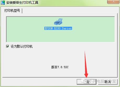 打印机安装驱动教程(打印机怎么在电脑上装上驱动)(12)