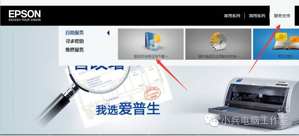 打印机安装驱动教程(打印机怎么在电脑上装上驱动)(9)