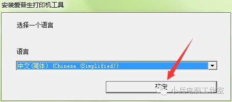 打印机安装驱动教程(打印机怎么在电脑上装上驱动)(13)