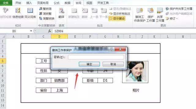 excel文件解密方法(excel表格取消密码保护的教程详解)(1)
