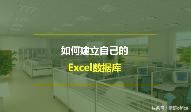 数据库创建表(如何建立自己的Excel数据库)(1)