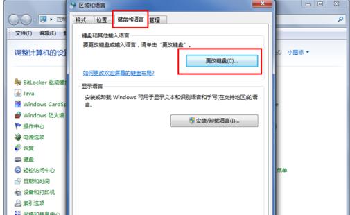 win7语言栏修复(win7电脑语言栏不见了的解决方法)(4)