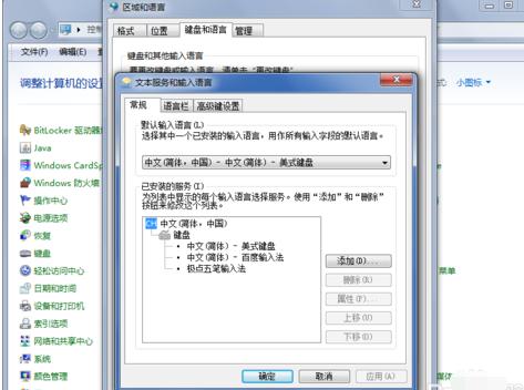 win7语言栏修复(win7电脑语言栏不见了的解决方法)(5)