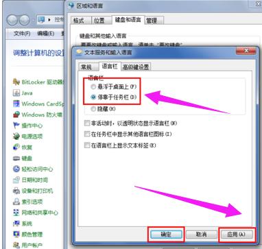 win7语言栏修复(win7电脑语言栏不见了的解决方法)(7)