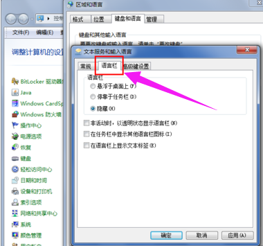 win7语言栏修复(win7电脑语言栏不见了的解决方法)(6)
