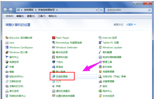 win7语言栏修复(win7电脑语言栏不见了的解决方法)(2)
