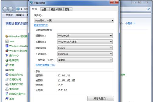 win7语言栏修复(win7电脑语言栏不见了的解决方法)(3)