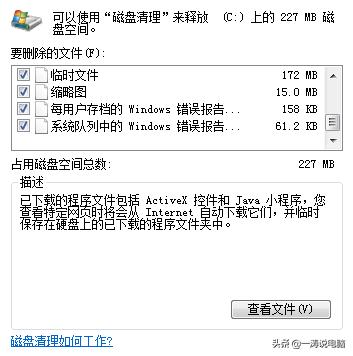 系统盘怎么瘦身(电脑c盘瘦身的方法一键就可搞定)(4)