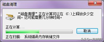 系统盘怎么瘦身(电脑c盘瘦身的方法一键就可搞定)(3)