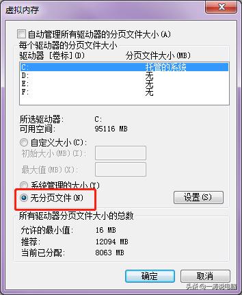 系统盘怎么瘦身(电脑c盘瘦身的方法一键就可搞定)(15)
