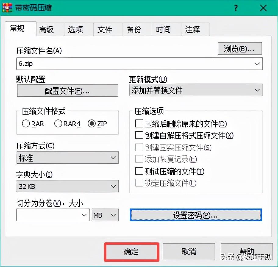 压缩文件如何加密(压缩文件怎么设置保护密码)(5)